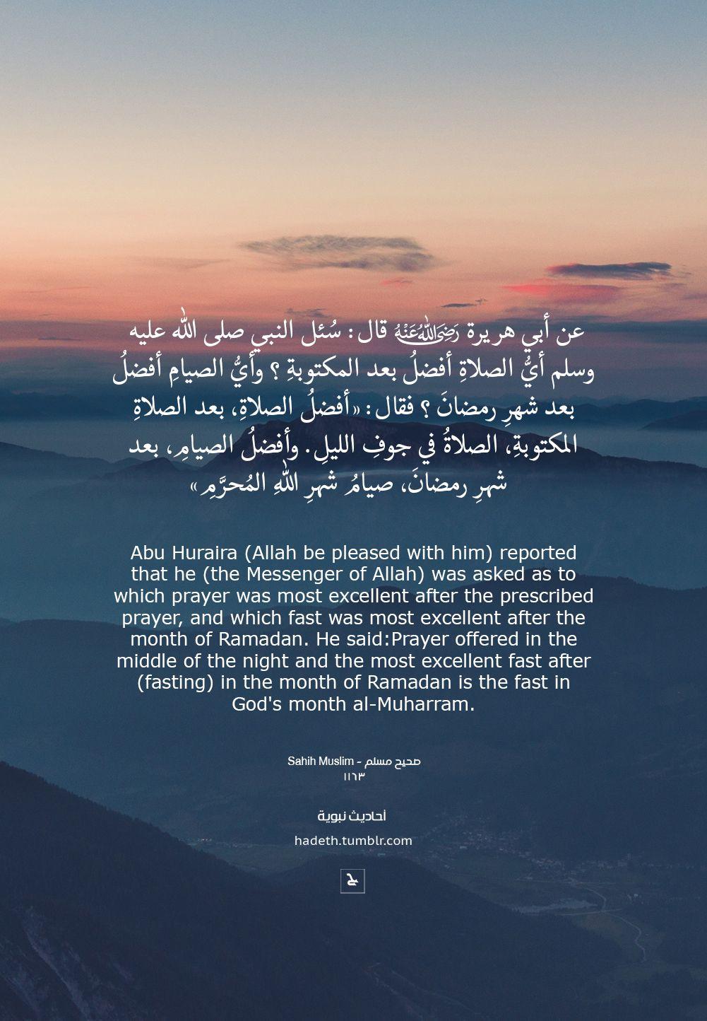 عن أبي هريرة رضي الله عنه قال س ئل النبي صلى الله عليه وسلم أي الصلاة أفضل بعد المكتوبة Islamic Quotes Quran Islamic Love Quotes Beautiful Quran Quotes