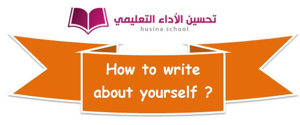 كيف تعرف عن نفسك How To Talk About Yourself Writing About Yourself Writing School