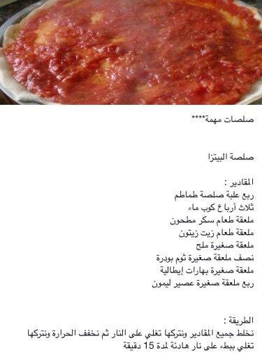 صوص البيتزا Cooking Recipes Food And Drink Cooking