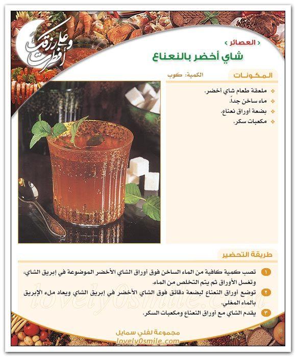شاي اخضر بالنعنع Save Food Healthy Drinks Hot Fall Drinks