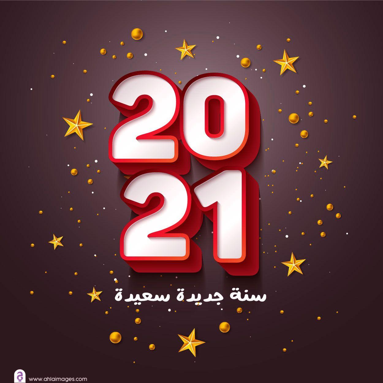 رسائل رأس السنة 2021 Happy New Flip Clock Happy