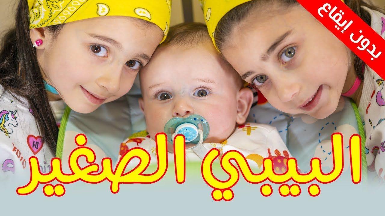 البيبي الصغير بدون إيقاع جوان وليليان السيلاوي طيور الجنة Youtube Baby Photos Mickey Mouse Wallpaper Cute Kids