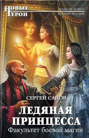 Факультет боевой магии (СИ) | Ледяная принцесса, Книги для ...