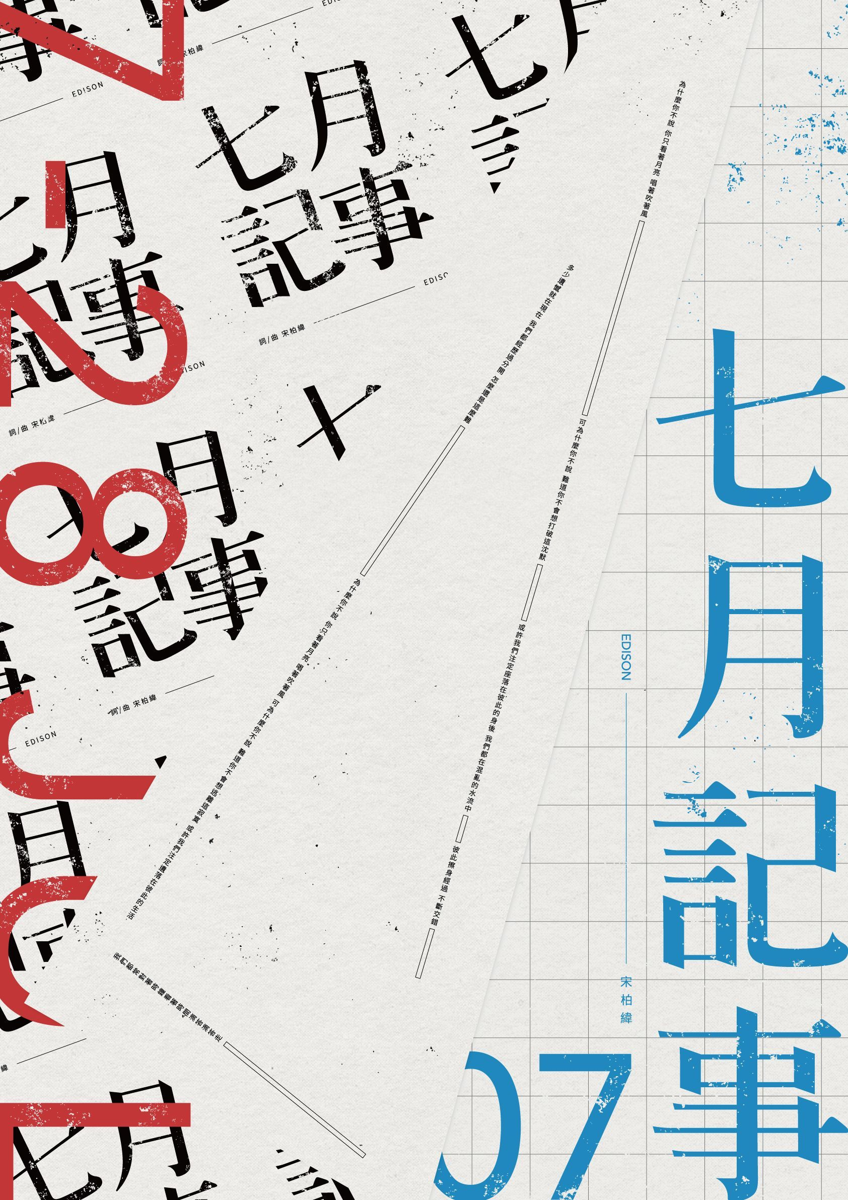 Experimental Chinese Typography - Taiwan Indie Music on Behance #chinesetypography Experimental Chinese Typography - Taiwan Indie Music on Behance #chinesetypography