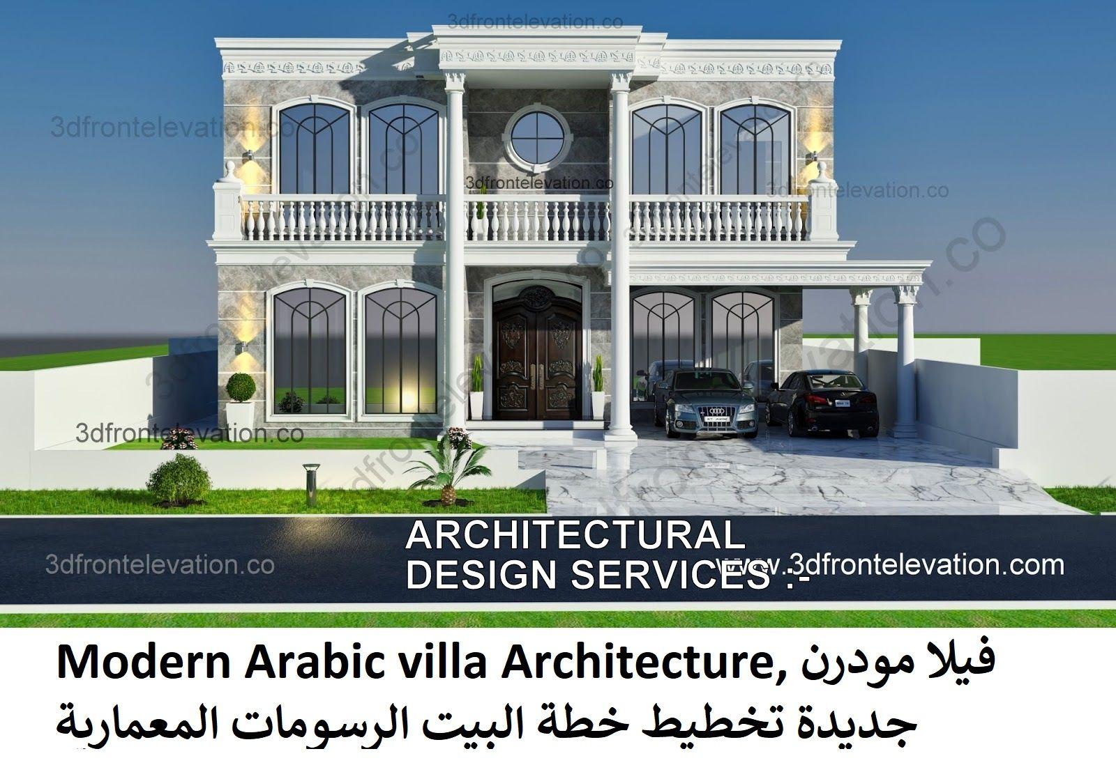 Modern Arabic Villa Architecture فيلا مودرن جديدة تخطيط خطة البيت الرسومات المعمارية سلطنة عمان House Exterior House Design Design