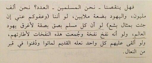 علي الطنطاوي Arabic Quotes Book Works Words