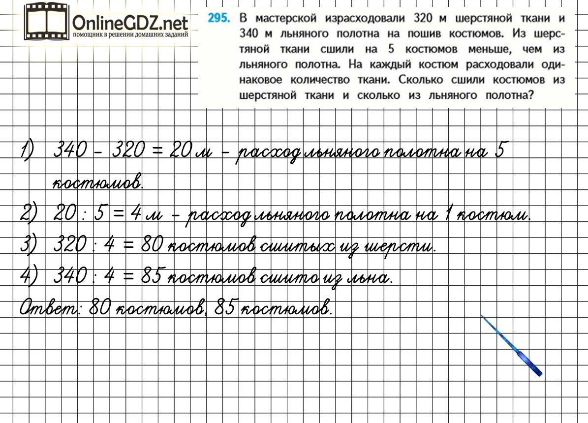 Гдз конспект по информатике 7 класс табличные информационные модели