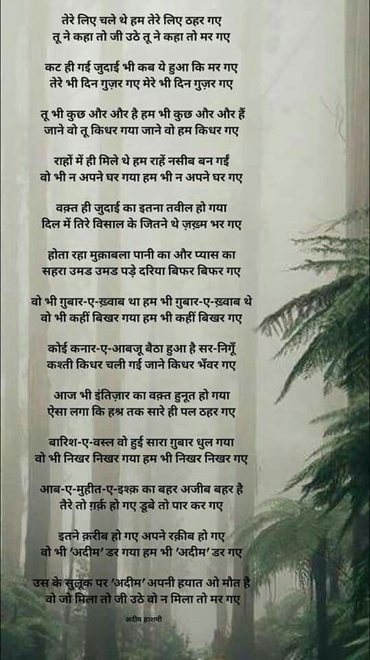 Pin by Rijwan on Sameer   Hindi quotes, Mom poems, Best poems