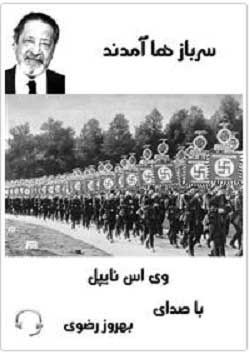 دانلود کتاب صوتی سربازها آمدند Https Dl Fooji Ir