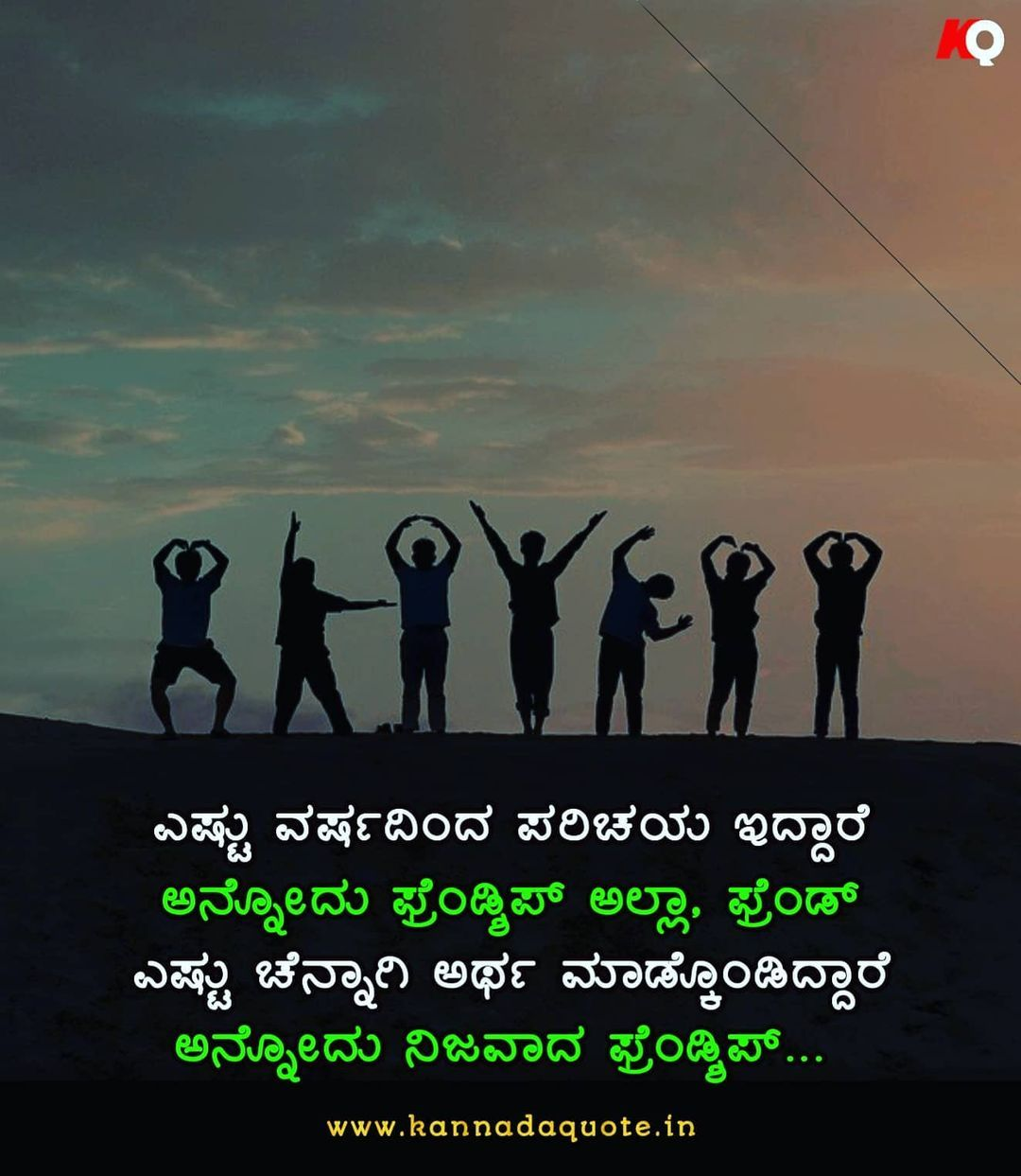 Meaning Of True Friendship Quotes In Kannada In 2021 True Friendship Quotes Friendship Quotes Meaningful Friendship Quotes