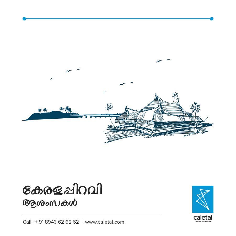 Ente Keralam    Ethra Sundaram  #Kerala #November1