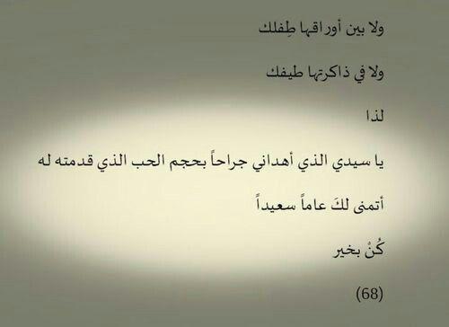 كن بخير Mood Quotes Arabic Quotes Words