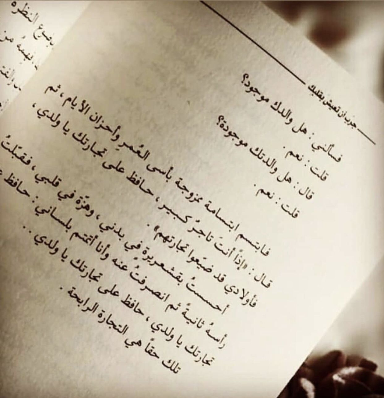 Pin By H On شو بعرفني Maybe Literature Sheet Music
