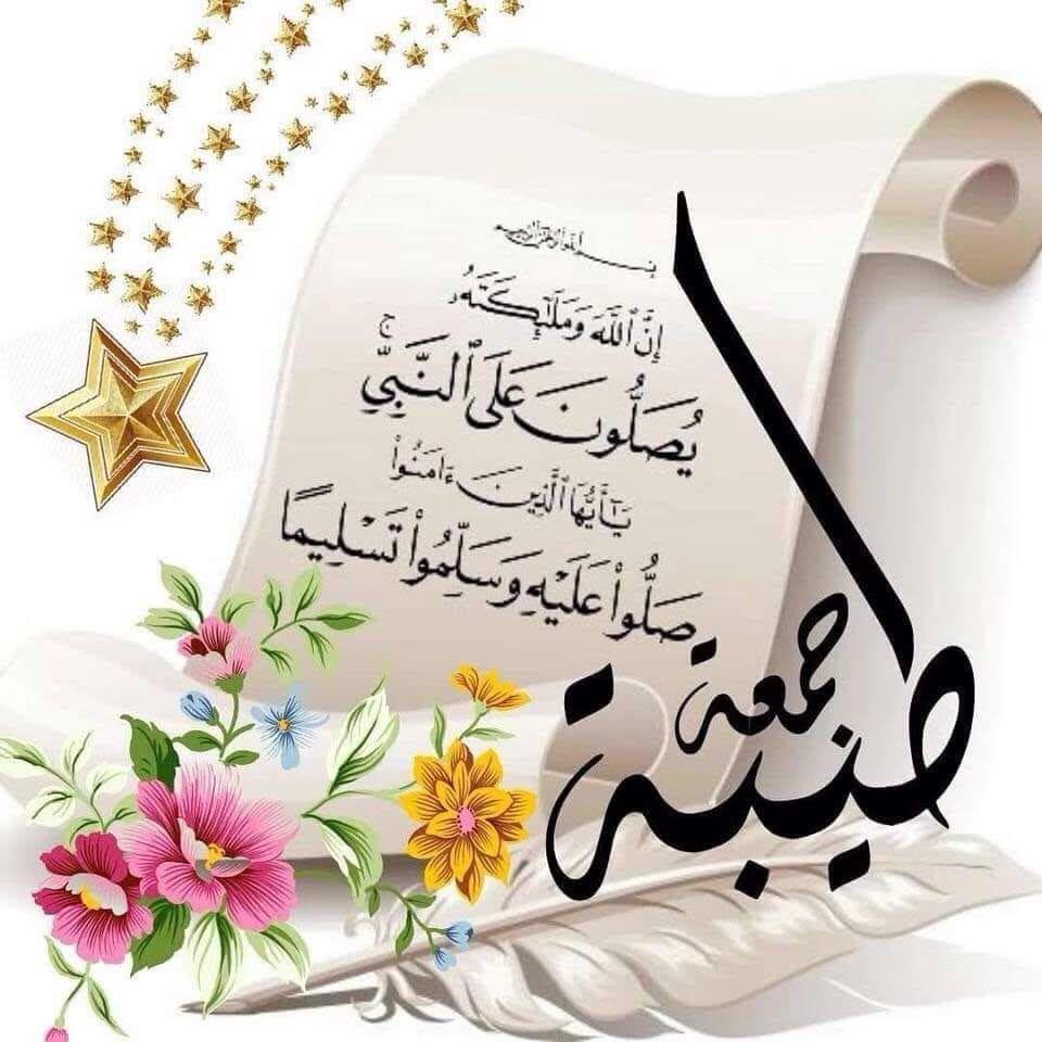 صور جمعة طيبة 2019 عالم الصور Islamic Gifts Blessed Friday Islamic Quotes Wallpaper