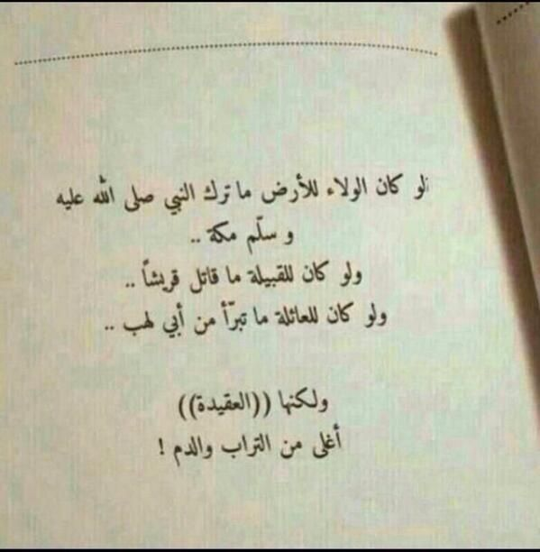 اذكار ومعلومات دينيه On Twitter Great Words Words Words Of Wisdom