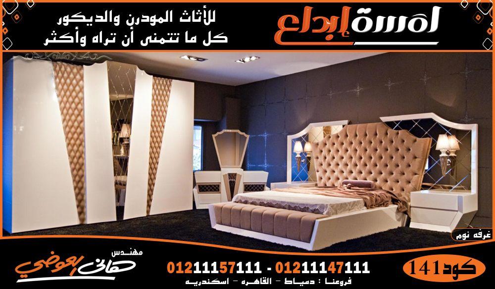 معارض اثاث الاسكندرية Home Bed Room