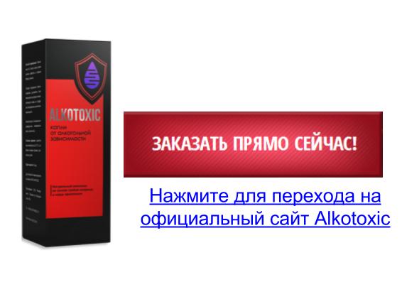 Alkotoxic (Алкотоксик) - капли от алкоголизма где можно купить ...