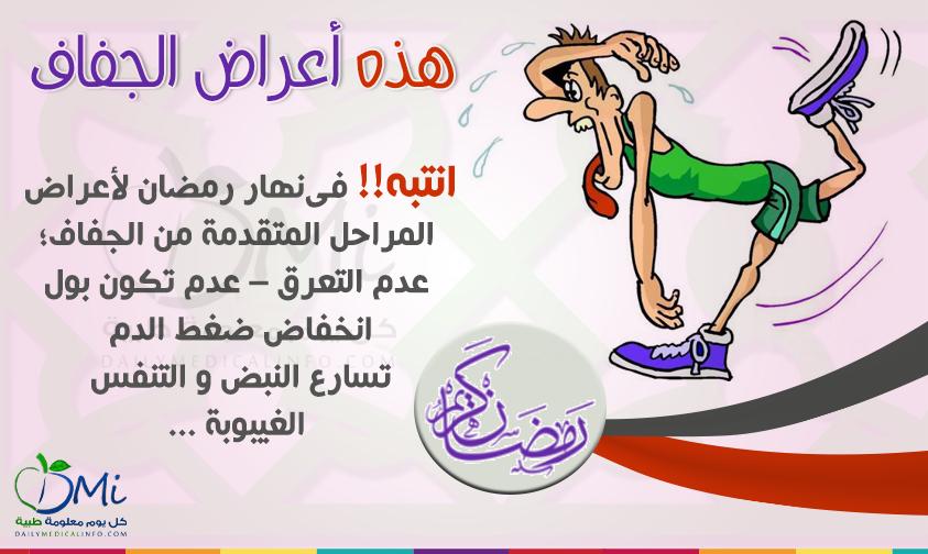 تعرف على أعراض الجفاف فى نهار رمضان Disney Characters Fictional Characters Character