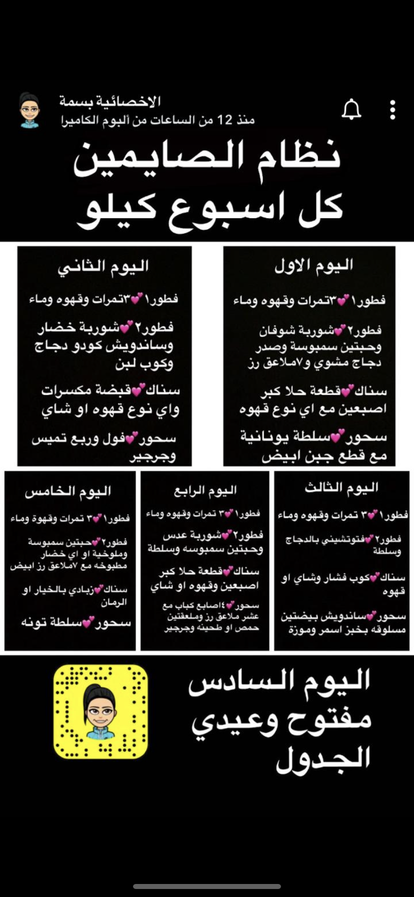 Pin By براءة حروف On رجيم رمضان Health Facts Fitness Health Fitness Nutrition Health Facts