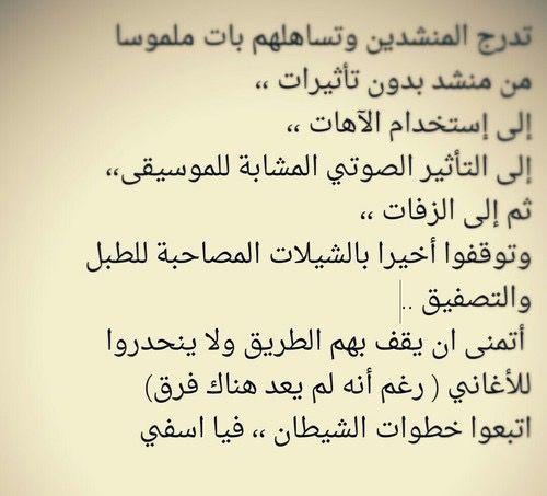 يا ايها الذين امنوا لا تتبعوا خطوات الشيطان انه لكم عدو مبين Math Arabic Calligraphy Math Equations