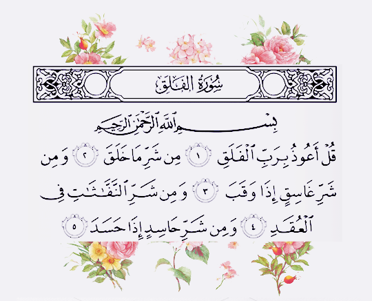 Whispers X Quran Recitation Quran Arabic Quran Verses