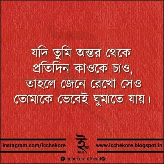 Pin By Payel Sen On Bengali Love Quotes Love Quotes Relationship