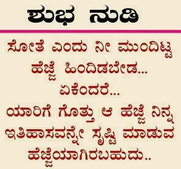 Good morning | Morning quotes, Good morning quotes, True