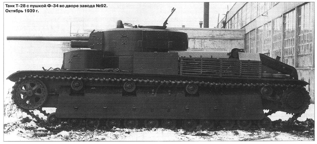 T-28 mod.1939 with F-34 gun.