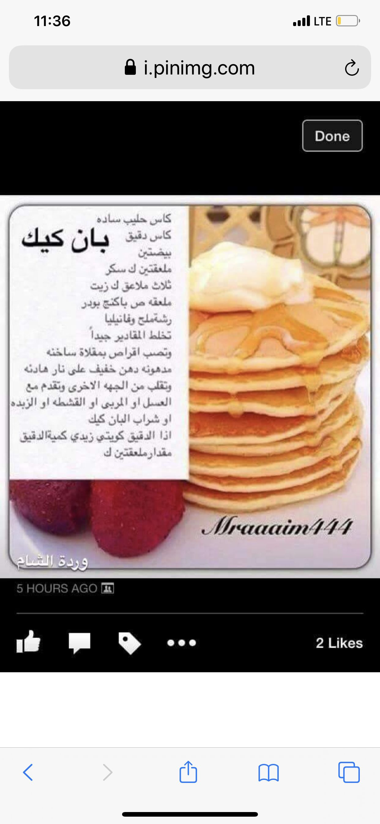 Pin By N000r22 Nooor22 On طبخ