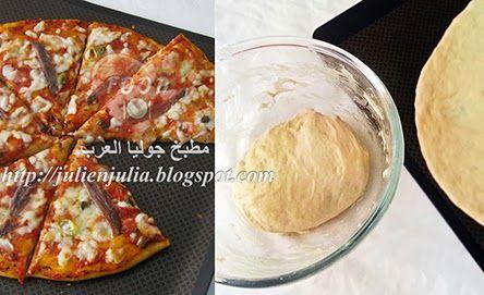 عجينة العشر دقائق Arabic Food Palestinian Food Food Receipes