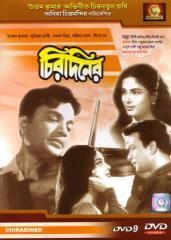 Chirodiner-Uttam-Kumar-Supriya-Debi