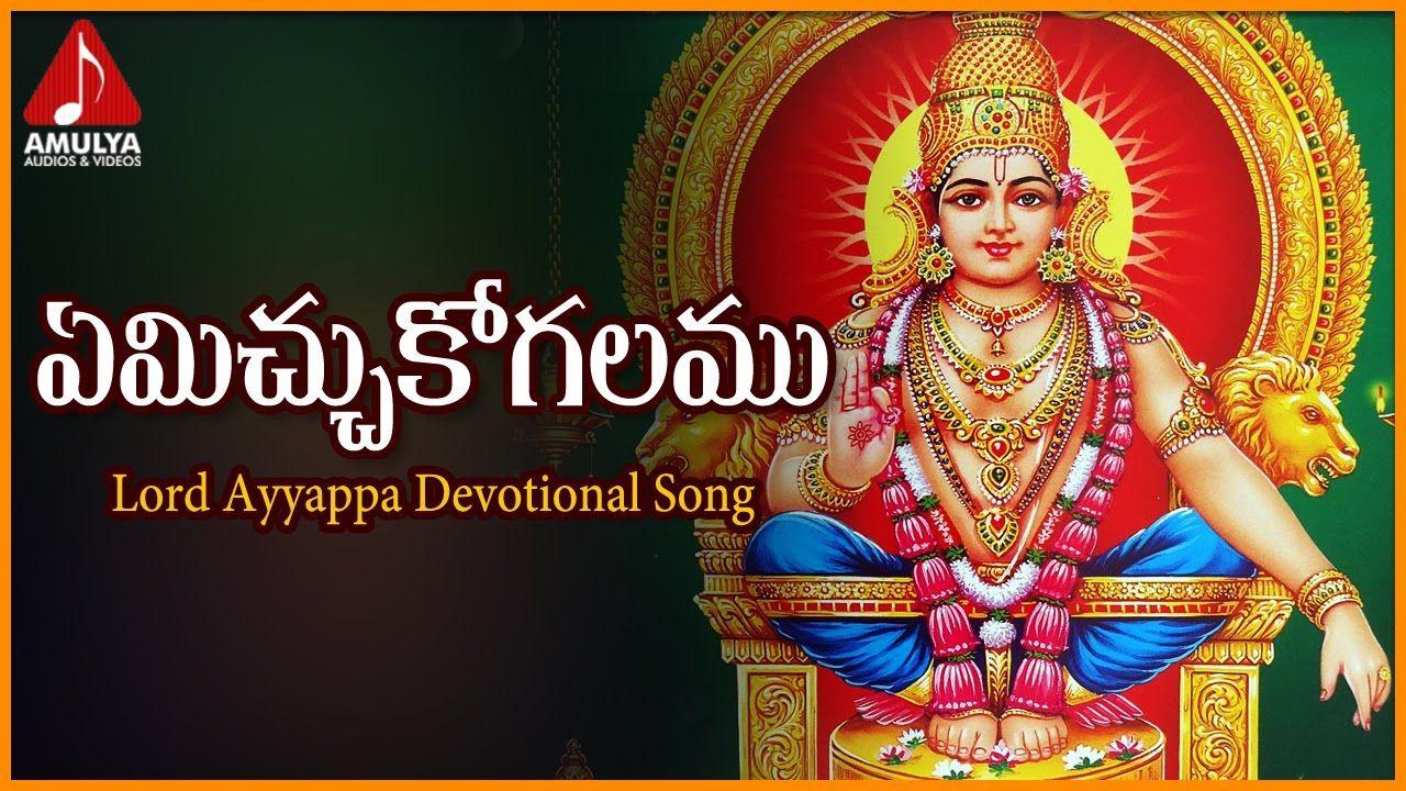 Sabarimala Ayyappa Swamy Telugu Devotional Songs Yamechukogalamu Meeku Devotional Songs Dj Songs Songs
