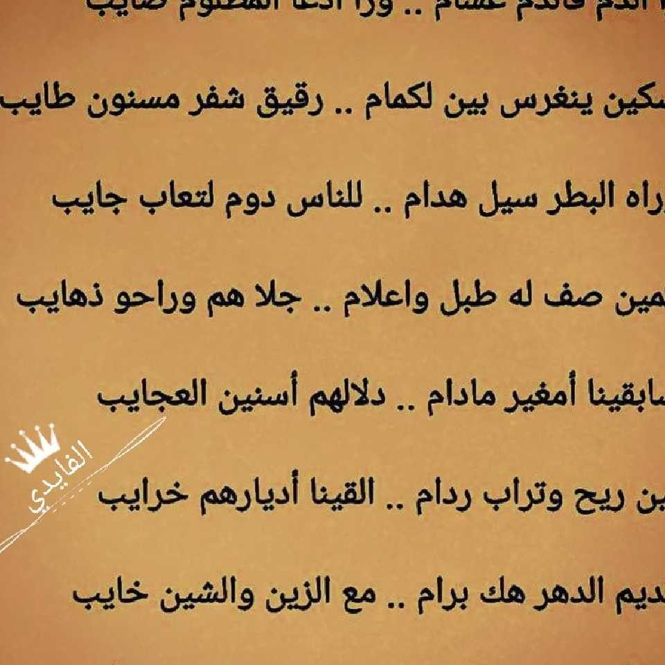 قبيلة الفوايد السعادي Arabic Calligraphy Calligraphy