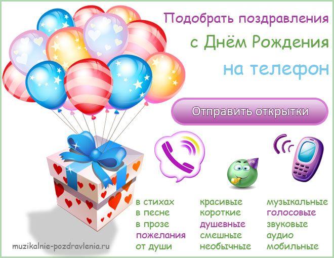 Поздравления голосовые поздравления днем рождения на телефон бесплатно