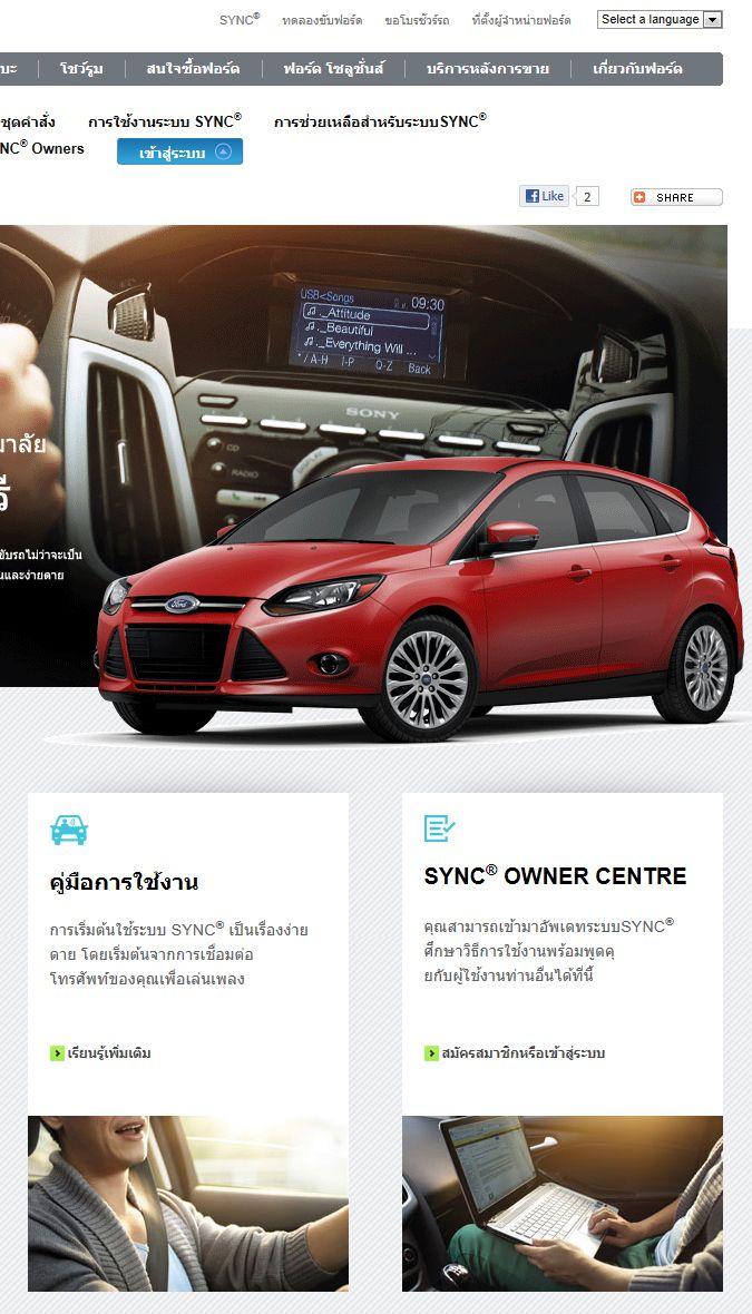 Ford Sync 오디오 매뉴얼 태국어 더빙 Thai Vo Recording On Audio