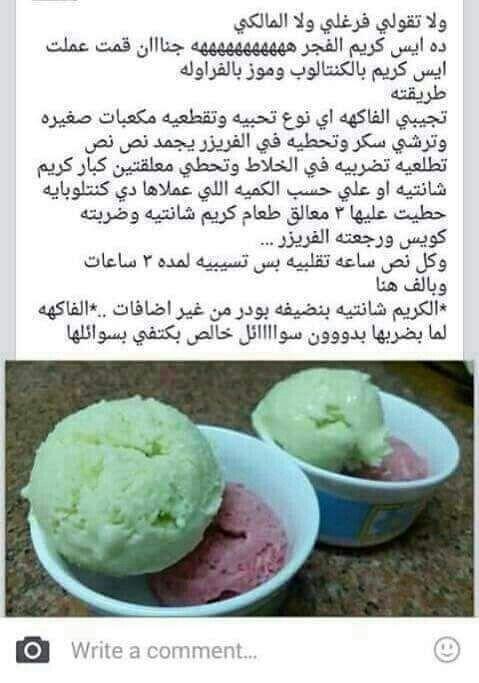 ايس كريم Desserts Food And Drink Food