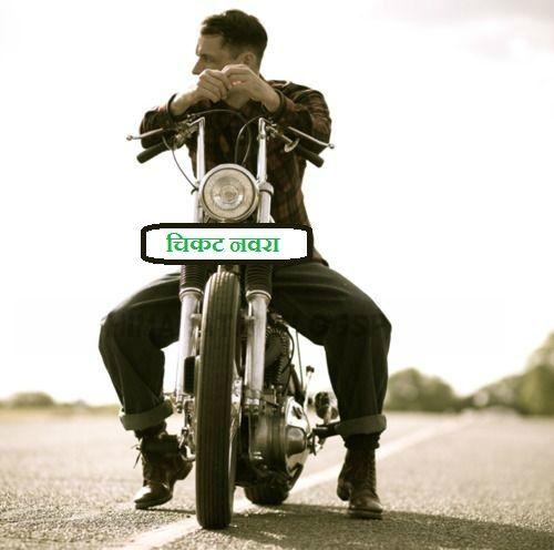 Marathi Chikat Navra Bike Quote Biker Photography Harley