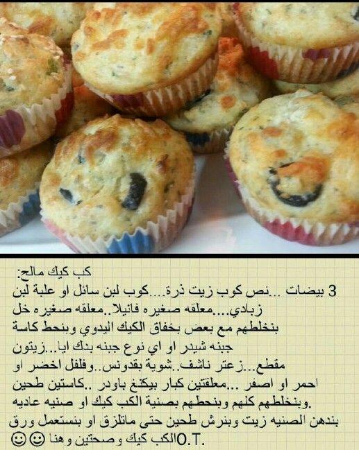 كب كيك مالح Cooking Recipes Desserts Food Receipes Food And Drink