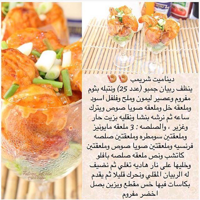 مطبخ فطوم On Instagram تفضلووو ديناميت شريمب شوفوا خطواتها بسنابي Fatome Kitchen Cooking Food And Drink Cooking Recipes