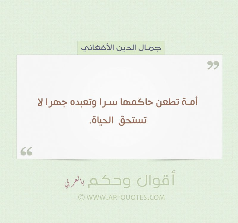 اقوال جمال الدين الأفغاني Quotations Best Quotes Poem Quotes
