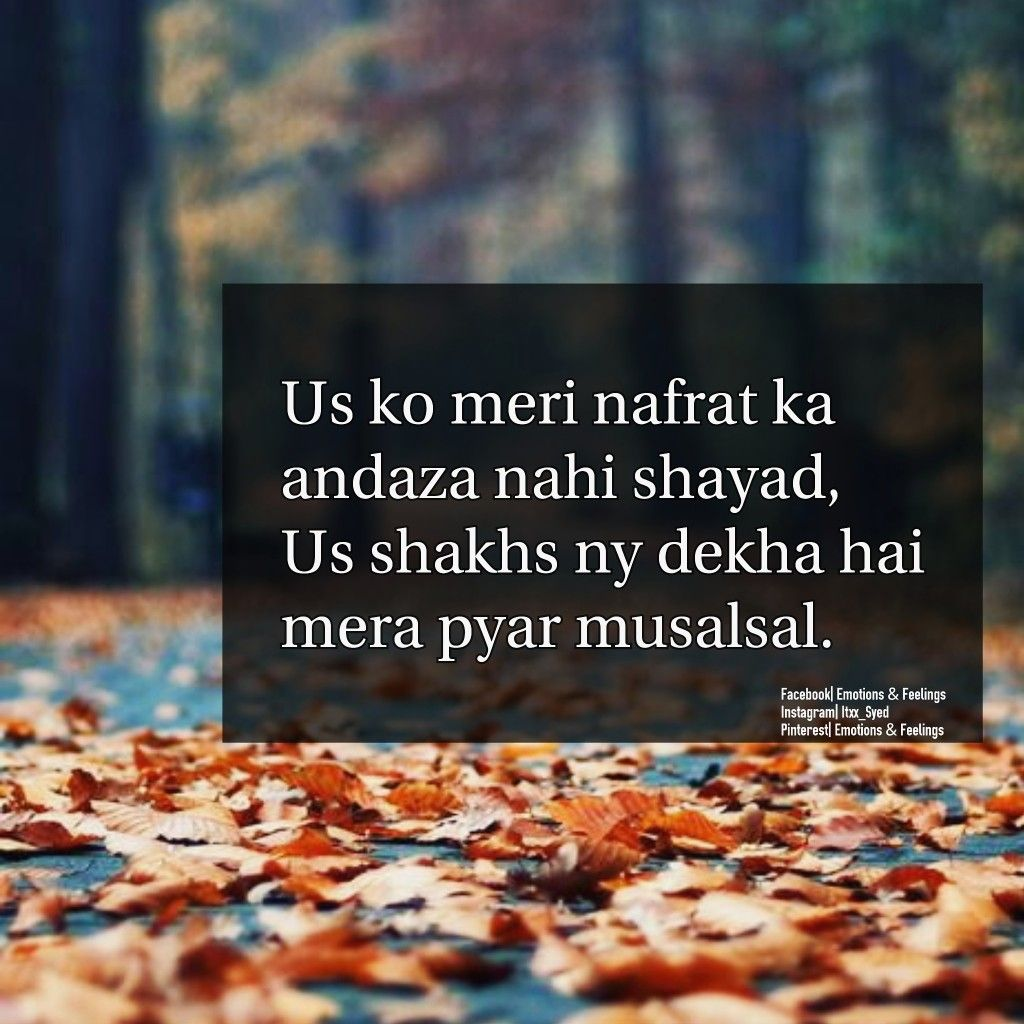 Emotions Feelings Quotes Lovequotes Inspirationalquotes Poetry Videos Funnypoetry Amazings Funny Quotes In Urdu Funny Baby Quotes Funny Quotes Sarcasm