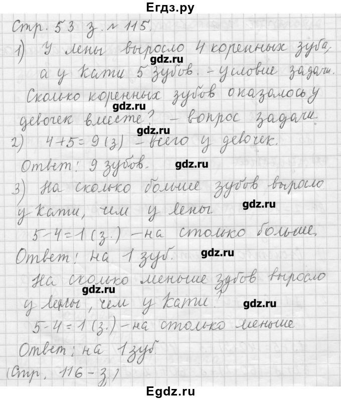 И.и аргинская математика 2 класс решебник