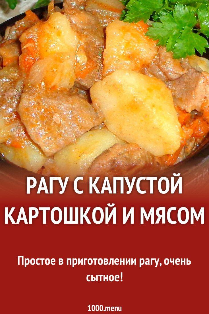 рагу картошка мясо капуста