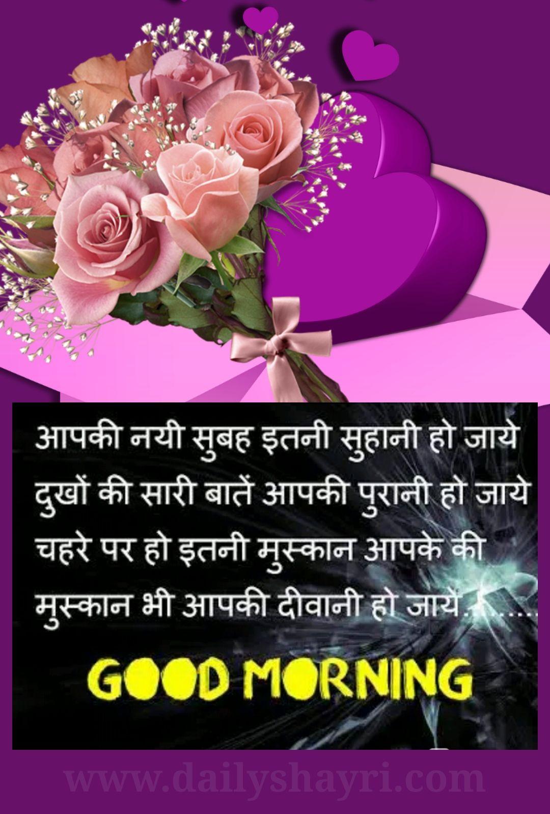 550 नया गुड मॉर्निंग शायरी फोटो। – Hindi Shayari Love ...