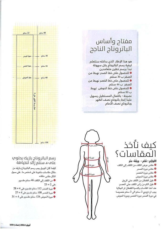 محترفات الراندا والخياطة المغربية باترونات جلالب مغربية وجبادورات اطفال Sewing Lessons Baby Sewing Patterns Girls Dress Sewing Patterns