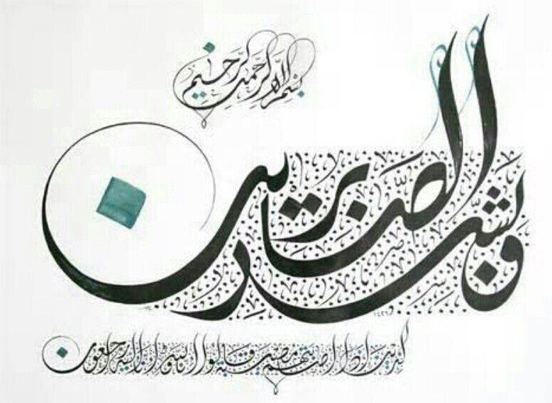 وبشر الصابرين الذين إذا أصابتهم مصيبة قالوا إنا لله وإنا إليه راجعون Islamic Calligraphy Islamic Art Calligraphy Islamic Calligraphy Painting