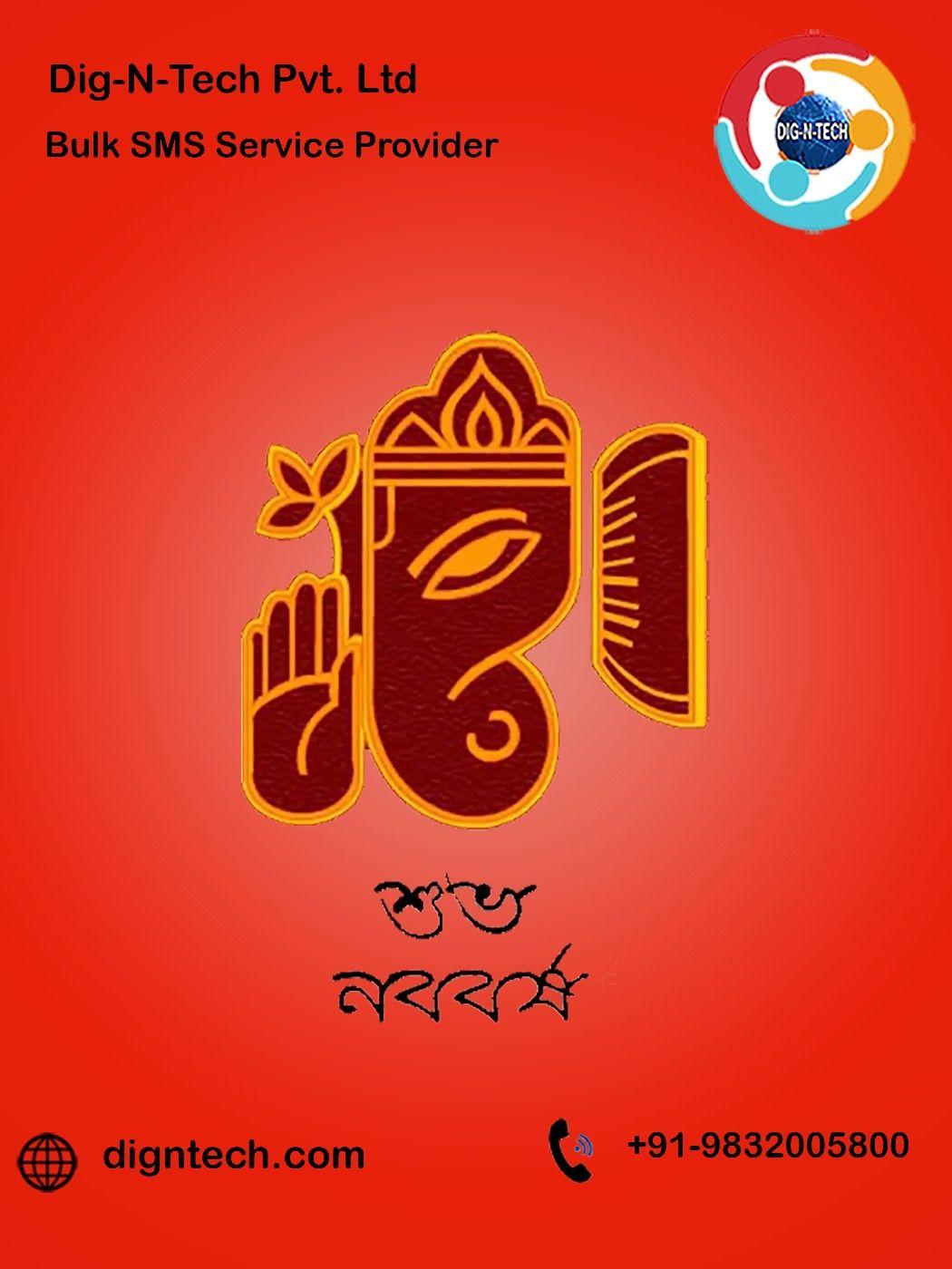 Poyla Boishakh in 2020 Sms, Bengali new year, Bengali news