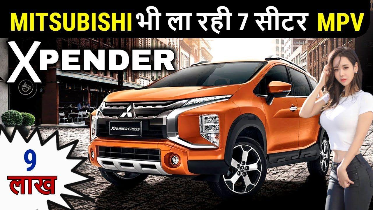 Mitsubishi Xpender 2020 In India Xpender The Ertiga Rival Price Fe In 2020 Mitsubishi India Mira