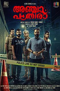 Anjaam Pathiraa 2020 Malayalam Movie Online In Hd Einthusan Kunchacko Boban Sharaf U Dhe In 2020 Movies To Watch Online Movies Malayalam Malayalam Movies Download