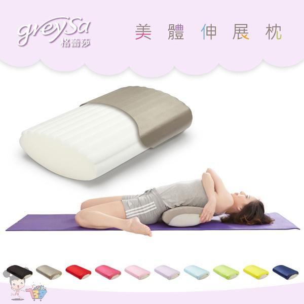 GreySa 格蕾莎美體伸展枕-胸、背、腰、臀拉筋運動